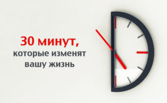 30 минут в день, чтобы изменить жизнь