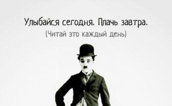 Незабываемая речь Чарли Чаплина