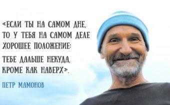 Правила жизни Петра Мамонова
