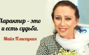 Жизненные правила Майи Плисецкой