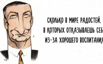30 фраз сатирика Семена Альтова