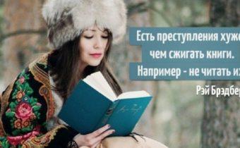 25 самых популярных цитат из знаменитых книг