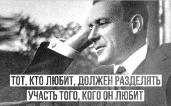 Жизненные цитаты Михаила Булгакова