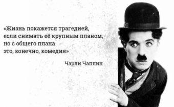 15 чудесных цитат непревзойденного Чарли Чаплина