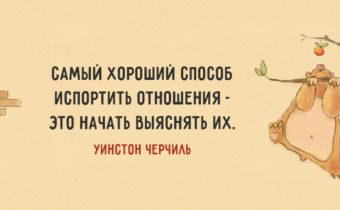 Мудрые и ироничные цитаты сэра Уинстона Черчилля