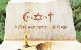 12 глубоких высказываний о религии и вере, над которыми стоит задуматься