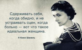 Вдохновение от элегантной Коко Шанель