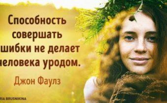 Мудрости Джона Фаулза