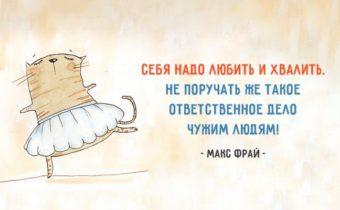 Забавные цитаты Макса Фрая