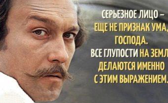 Слова проницательного Григория Горина