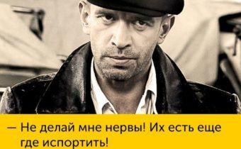 Одесские искрометные диалоги и обороты речи