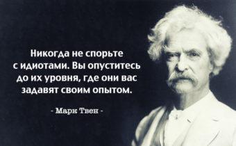 Цитаты мастера слова Марка Твена