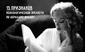 15 признаков психологической зрелости по Абрахаму Маслоу