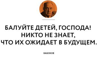 7 фраз Владимира Набокова на все случаи жизни