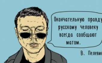Острые выражения Виктора Пелевина