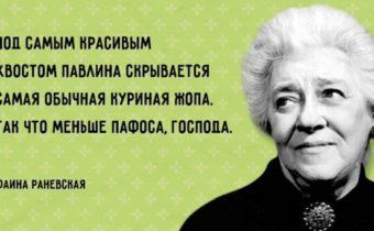 30 фраз несравненной Фаины Раневской