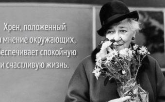 Cарказм Фаины Раневской