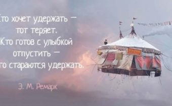 Лучшие цитаты Ремарка