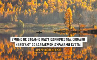 Цитаты философа Артура Шопенгауэра
