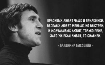 Высоцкий: Не кричи нежных слов