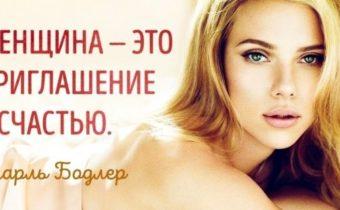Слова великих мужчин о прекрасных женщинах