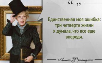 Жизненные цитаты Алисы Фрейндлих