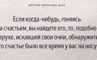 Лучшие цитаты Бернарда Шоу