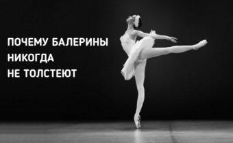 Секрет стройных балерин