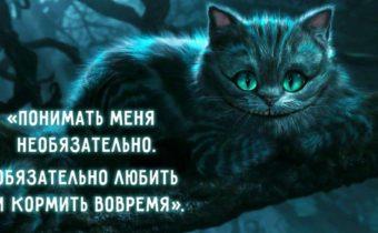 Так говорил Чеширский кот