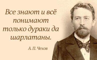 Глубокомысленные и забавные афоризмы А.П.Чехова