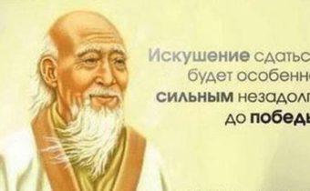 Восточные мудрости
