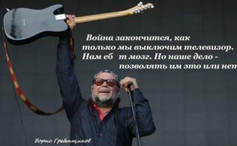 Умные слова Бориса Гребенщикова