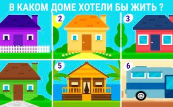 Тест: Каким является дом твоей мечты?