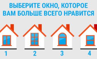 Тест: какой домик тебе по душе?