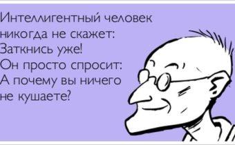 Кто такой интеллигентный человек?