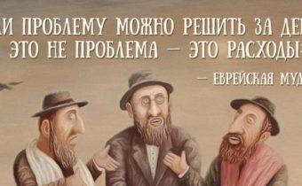 Мудрые еврейские пословицы