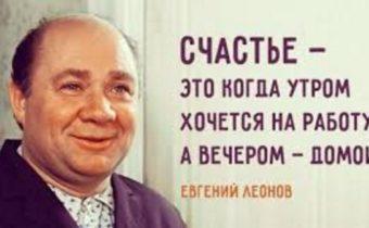 Слова всеми любимого Евгения Леонова