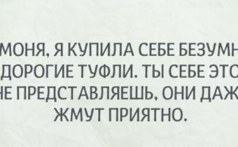 Так говорят женщины в Одессе