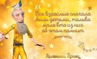 Слова всем известного «Маленького принца»