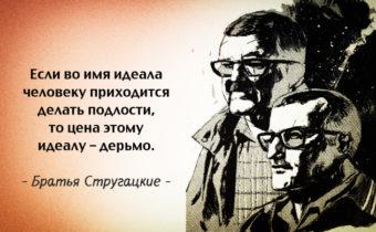 Философские цитаты братьев Стругацких