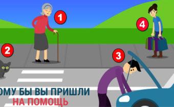 Тест: Ваши поступки в нестандартной ситуации