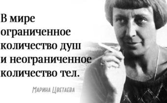 Изречения Марины Цветаева