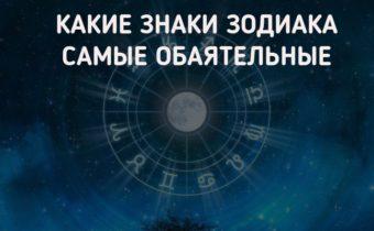 Какие знаки Зодиака самые обаятельные