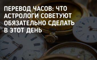 Перевод часов: что астрологи советуют обязательно сделать в этот день