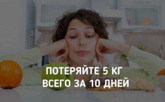 Диета: потеряйте 5 кг всего за 10 дней