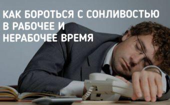 Как бороться с сонливостью в рабочее и нерабочее время