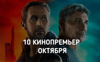 10 кинопремьер октября