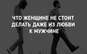 Что женщине не стоит делать даже из любви к мужчине