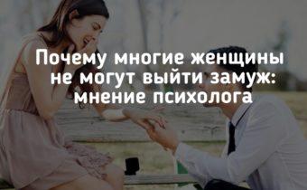 Почему многие женщины не могут выйти замуж: мнение психолога