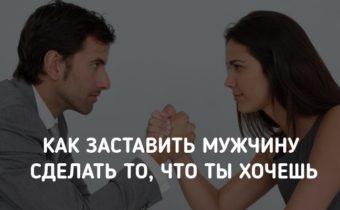 Как заставить мужчину сделать то, что ты хочешь